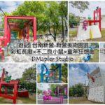 彩虹長廊×不二良小鼠×童年狂想曲 (新營美術園區)