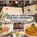 洋城義大利餐廳 (三多店)|餐點實足價位平價的異國美食