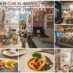 Café AL-咖啡阿拉丁神燈|傢具×燈飾×美食之超浮誇網美集散地