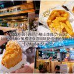 德州小騎士炸雞(六合店)-Lounge Bar風格速食店回味記憶中的美味炸雞
